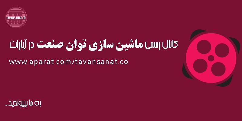 رسمی آپارات ماشین سازی توان صنعت مشهد - کانال رسمی ماشین سازی توان صنعت در آپارات