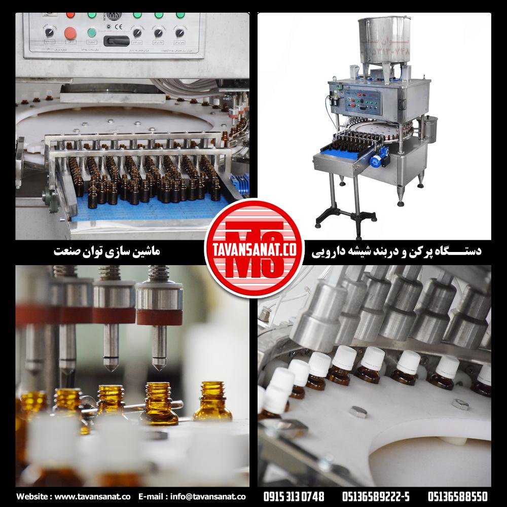 دستگاه پرکن شیشه دارویی توان صنعت 09152000050  دستگاه پرکن شیشه دارویی توان صنعت 09152000050                                                                                                  1