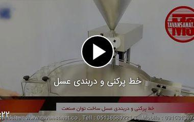 video 2 380x239 - پرکن عسل دستگاه پرکن خطی عسل قیمت دستگاه پرکن عسل کارگاهی