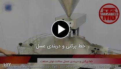 video 2 - پرکن عسل دستگاه پرکن خطی عسل قیمت دستگاه پرکن عسل کارگاهی
