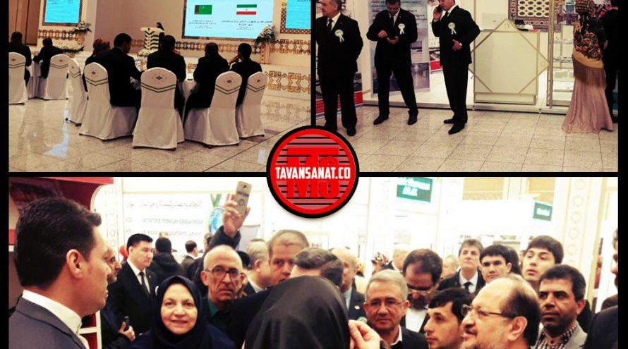 دیدار وزیر صنعت و معدن از غرفه توان صنعت در ترکمنستان                         890x495