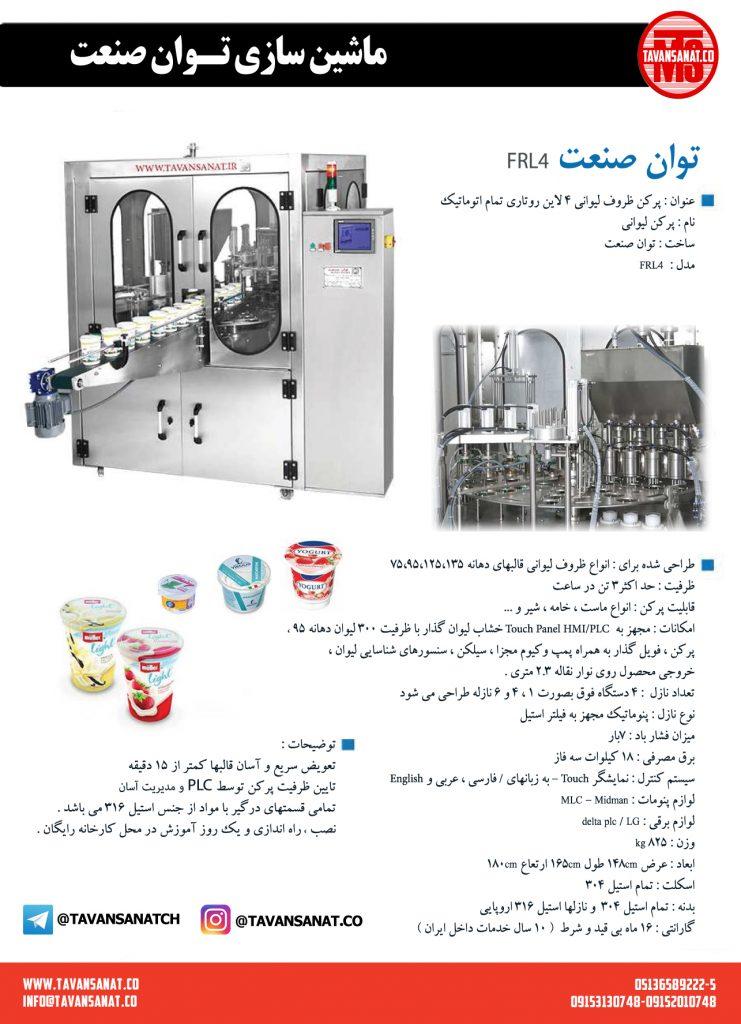 دستگاه پرکن ماست ، خامه ، شیر توان صنعت                                                            741x1024
