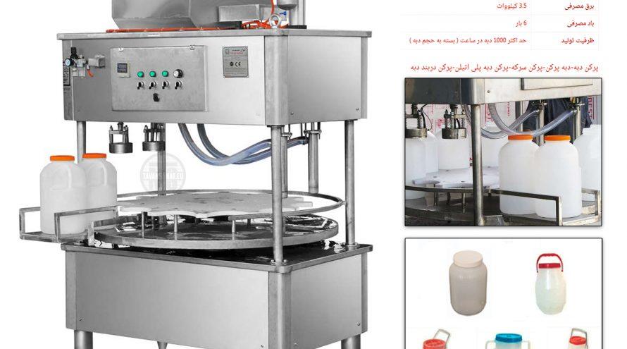دستگاه پرکن  دستگاه پرکن سیلکن دبه 20 لیتری توان صنعت                                                                                            890x495