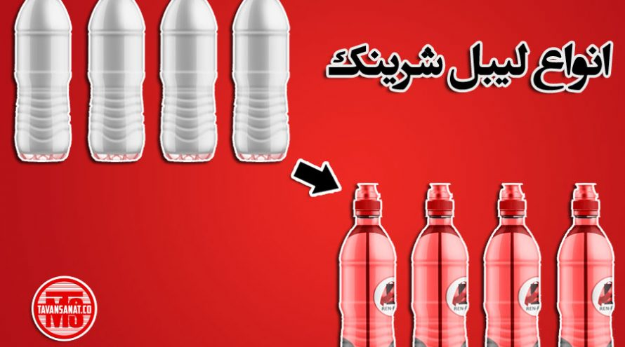 لیبل زن لیبل شیرینگ لیبل شرینک 890x495 - انواع لیبل شرینک