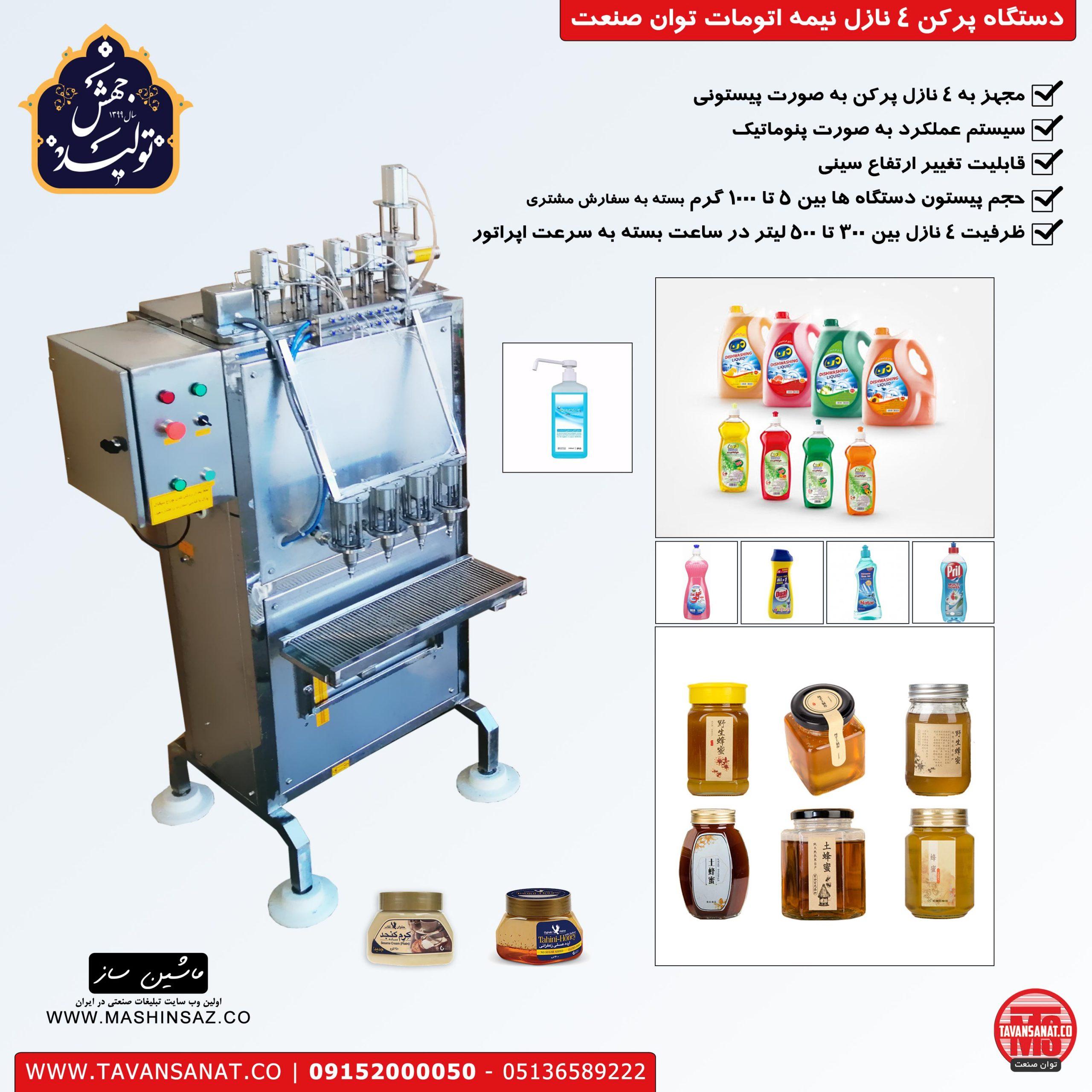 تولید مواد شوینده دستگاه پرکن مواد شوینده قیمت دستگاه پرکن شامپو scaled - دستگاه پر کن عسل