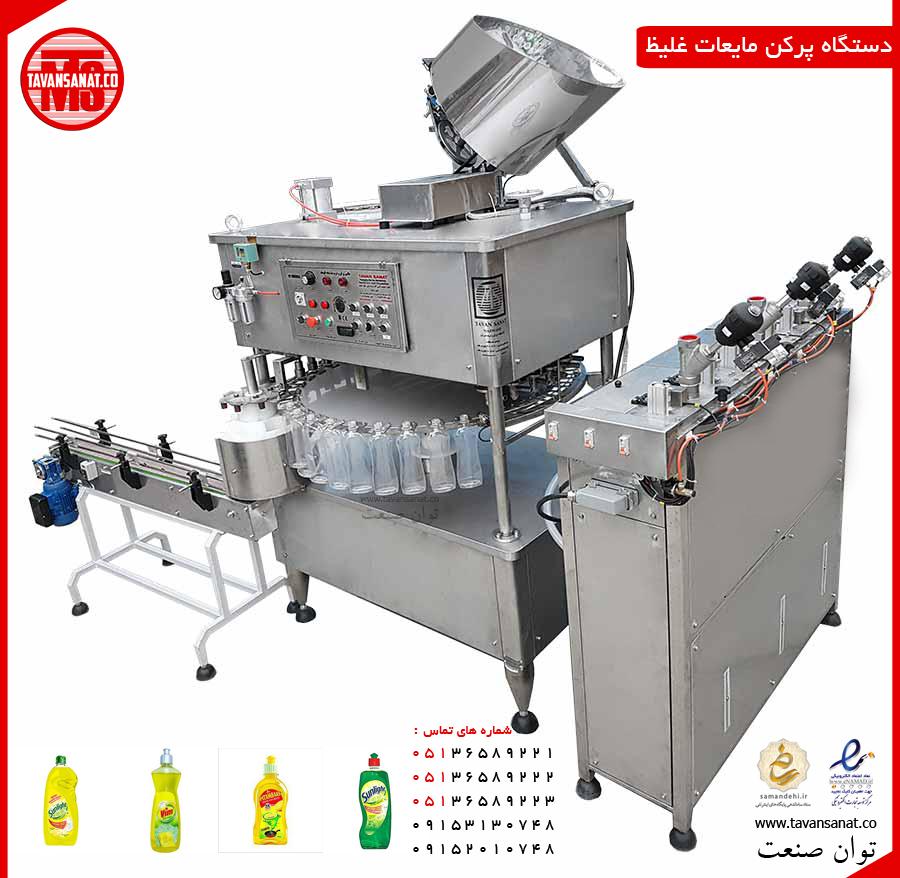 پرکن مایعات غلیظ عسل مایع ظرفشویی روغن های خوراکی ، شربت غلیظ مایعات غلیظ دارویی شیمیایی و غذایی - دستگاه پرکن مایعات | نحوه انتخاب صحیح دستگاه پرکن مایعات