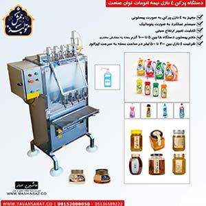 پرکن مایع ظرفشویی پرکن عسل توان صنعت - قیمت دستگاه پرکن ژل - توان صنعت