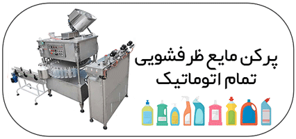 مایع ظرفشویی - پرکن مایع ظرفشویی