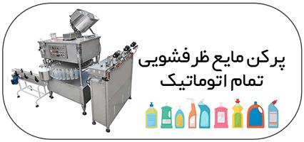 مایع ظرفشویی - پرکن مایعات