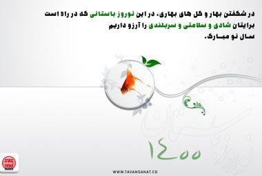 1400 تبریک عید 380x256 - خط تولید مواد شوینده