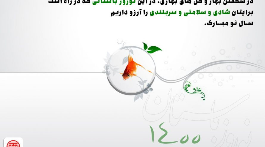 1400 تبریک عید 890x495 - سال جدید مبارک