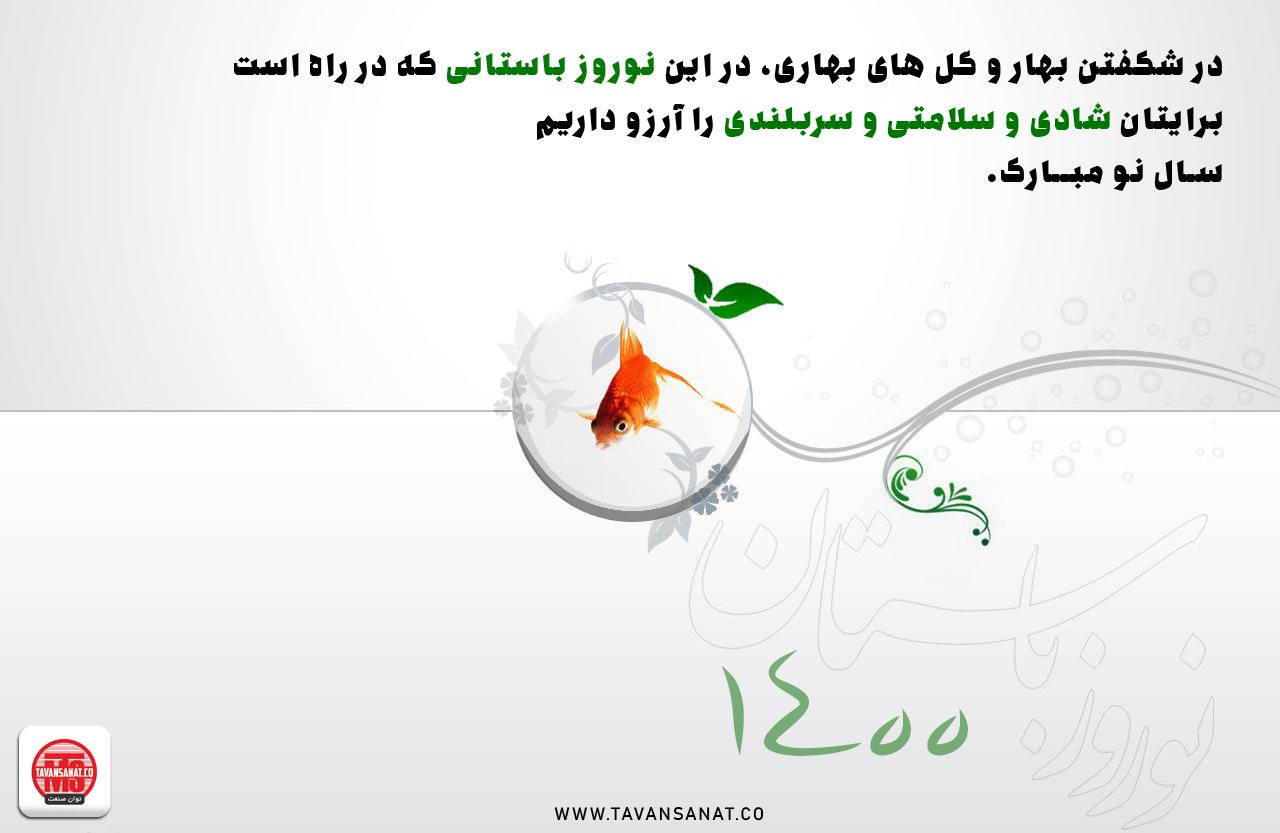 1400 تبریک عید - سال جدید مبارک